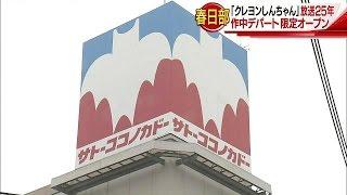 舞台の地、春日部に・・・「しんちゃん」デパートが開店(17/04/09)
