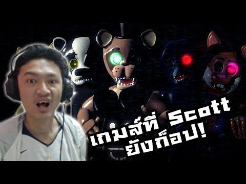 Pop Goes Five Nights At Freddy's :-เกมส์ที่ Scott ยังต้องก็อป! มาลองดีกว่าเป็นไง thumbnail