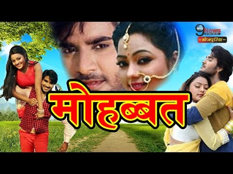 MOHABBAT Bhojpuri Movie Review | Pradeep...