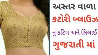 Astar Vala Katori Blouse Cutting And Stitching / VANSHIKA FASHION
