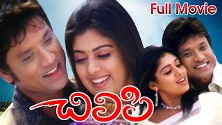 Repeat youtube video Chilipi Full Length Telugu Movie    Volga Video