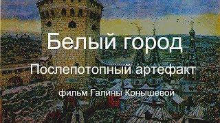 Белый город. Послепотопный артефакт. Москва.