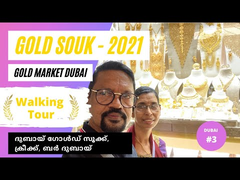 Dubai Gold Souk 2021 – Walking Tour | Creek, Bur Dubai Souk – Malayalam Vlog