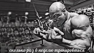 СКОЛЬКО раз в НЕДЕЛЮ Тренироваться ! СКОЛЬКО ОТДЫХАТЬ после тренинга?(https://vk.com/ansomone_gormon - ГОРМОН РОСТА БИГ СЭМ одежда для спорта, туризма и отдыха!!! Для здоровых, сильных телом..., 2014-09-06T14:28:46.000Z)