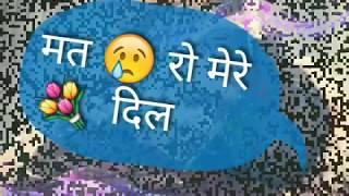 Mat ro mere dil || मत रो मेरे दिल !! Lovely whatsapp status of 30 sec ||