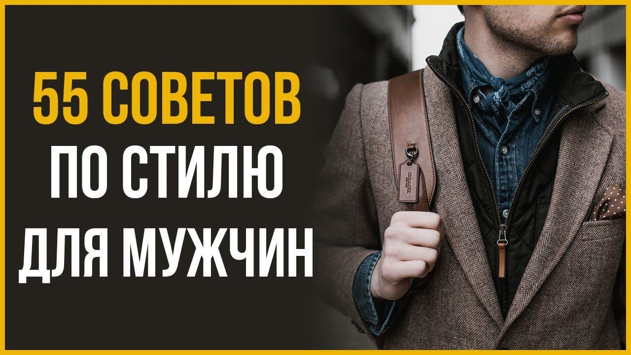 55 БЫСТРЫХ Советов по Стилю за 5 минут | RMRS