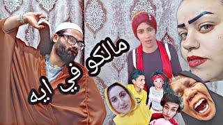 كل دي حواجب 😮🤣 عاهات التيك توك🤣 الحلقه العشرين | محمد سامي