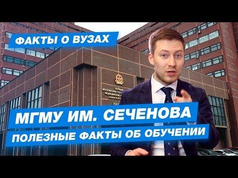 10 фактов о МГМУ им. Сеченова - Поступить в мед вуз!