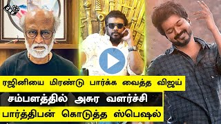 விஜயின் அசுர வளர்ச்சி | Vijay Beats Rajini Box Office Records | Sivakarthikeyan | Parthipan | Karthi