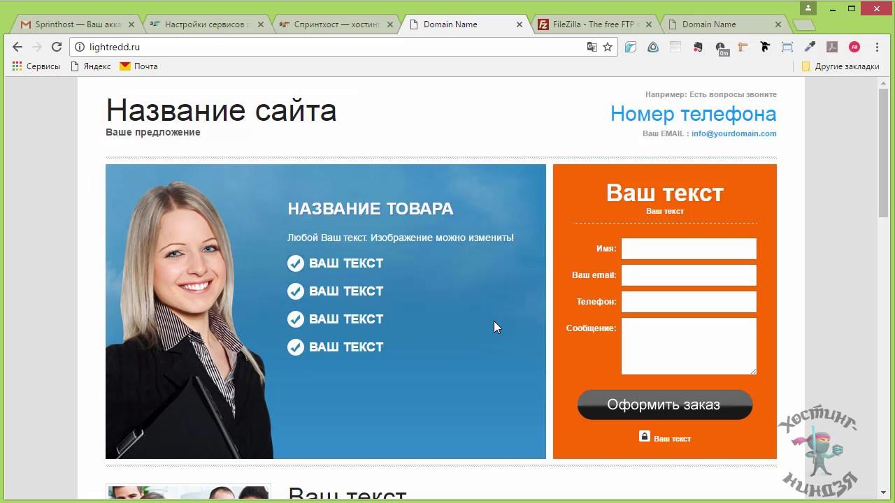 Хостинг Sprinthost.ru. Как перенести сайт на свой хостинг