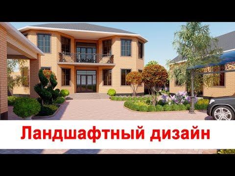 Двухэтажный жилой дом. Ландшафтный дизайн