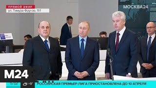 Собянин рассказал о работе Центра мониторинга ситуации с коронавирусом - Москва 24