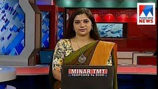 പ്രഭാത വാർത്ത | 8 A M News | News Anchor - Dhanya Kiran | September 24 , 2017  | Manorama News