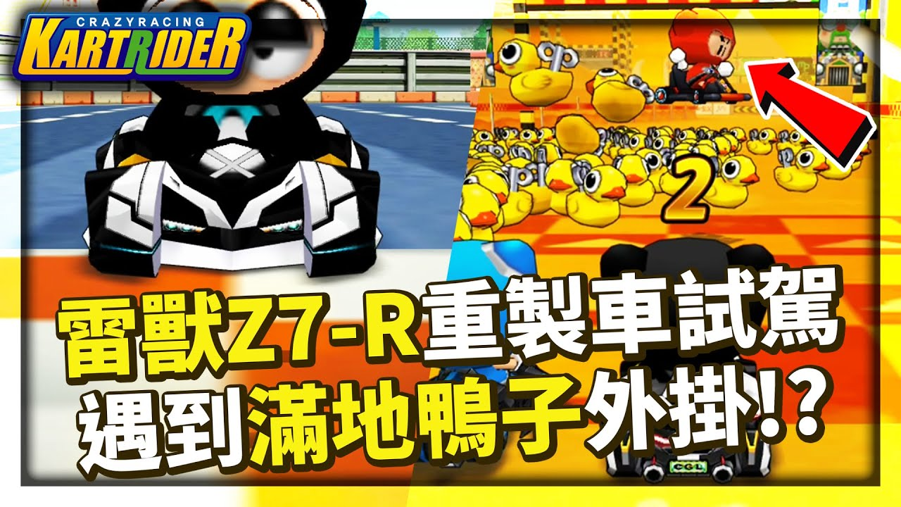 最新重製車「雷獸 Z7-R」試駕!競速賽遇到外掛給爆哥滿滿的「鴨力」?│跑跑卡丁車【爆哥Neal】