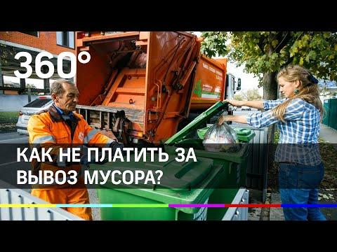 Как не платить за вывоз мусора?