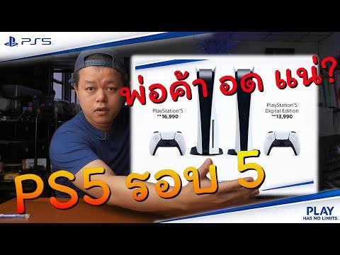 พรีออเดอร์ PS5 รอบ 5 เวป sony thai กติกาใหม่ จะกันพ่อค้าได้จริงไหม ล่าสุด