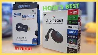 AnyCast vs Chromecast    chromecast price    anycast m4 plus
