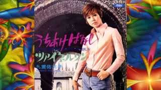 九重佑三子 - 花が好き 夢が好き Yumiko Kokonoe