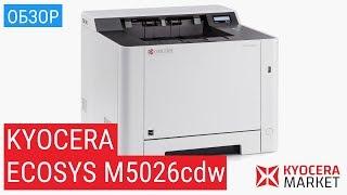 Обзор принтера Kyocera ECOSYS P5026cdw