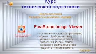 FastStone Image Viewer   бесплатная программа для обработки фото(FastStone Image Viewer бесплатная программа для обработки фото Наши рекомендации для неопытных пользователей ПК..., 2016-10-28T14:39:51.000Z)