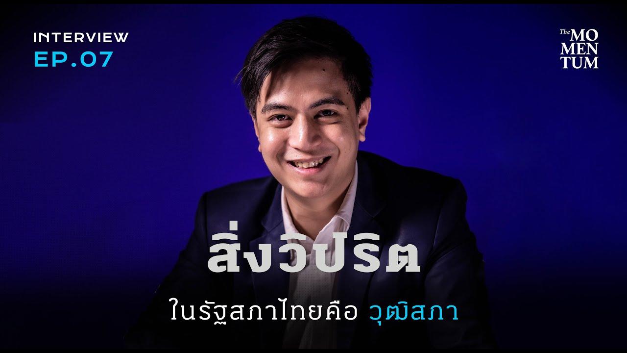 พริษฐ์ วัชรสินธุ: สิ่งวิปริตในรัฐสภาไทยคือ 'รัฐสภา'