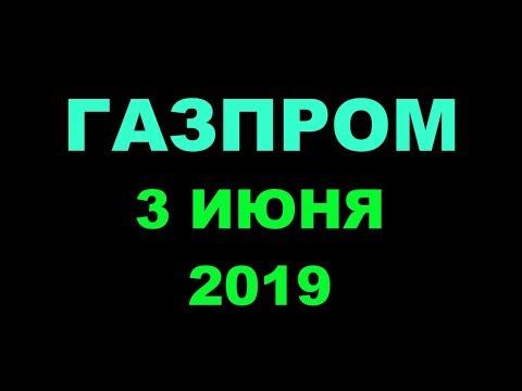 Газпром 03.06.2019. Разбор полёта