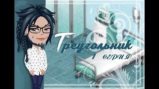 ТРЕУГОЛЬНИК 1 сезон 1 серия|Сериал про Аватарию|Возвращение Легенды