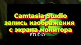 Программа Camtasia Studio  скачать - 2014 [программа Camtasia Studio ] бесплатно