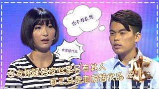 NEW 涂磊情感 大声说出来 第110期 渣男把现女友当前女友的替身 甚至想把现女友打造成前女友的样子 CBG重庆广播电视集团官方频道