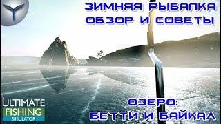 ultimate Fishing Simulator. Зимняя рыбалка. Озеро Бетти и Байкал. Обзор и советы