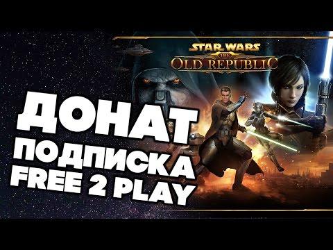 ДОНАТ VS ПОДПИСКА VS FREE TO PLAY В STAR WARS THE OLD REPUBLIC