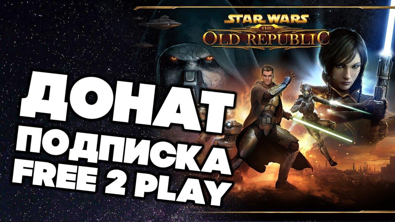 Star Wars The Old Republic Free To Play Einschränkungen