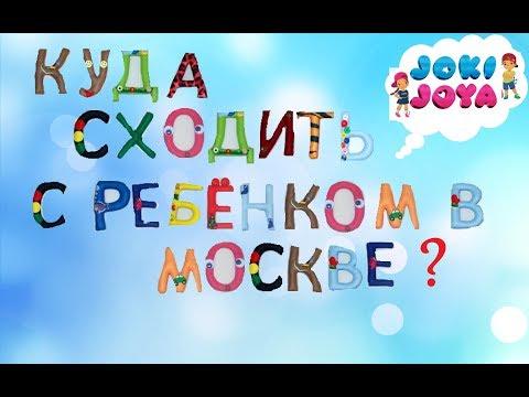 """""""Joki Joya"""" (тц Columbus) КУДА СХОДИТЬ С РЕБЁНКОМ В МОСКВЕ(2года)?"""