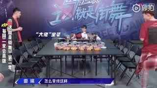 【TFBOYS易烊千玺】#这就是街舞 易燃装置全员晋级 易队长设火锅宴犒劳全队