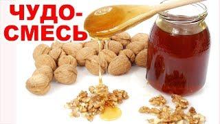 Как повысить иммунитет? Витаминная смесь из грецких орехов и меда. Профилактика простуды и т.д.