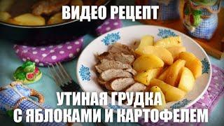 Утиная грудка с яблоками и картофелем — видео рецепт