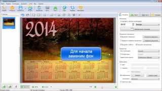 Дизайн Календарей 7.35 - обзорный видеоурок