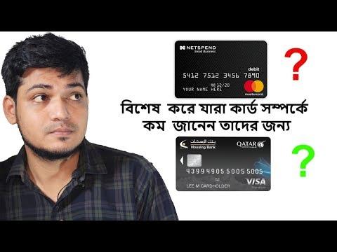 Which One Visa Or MasterCard ? বিশেষ  করে যারা কার্ড সম্পর্কে কম  জানেন তাদের জন্য