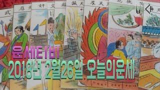 오늘의운세 2018년 2월26일 소띠 날 띠별 타로운세 마스터 : 운세티비