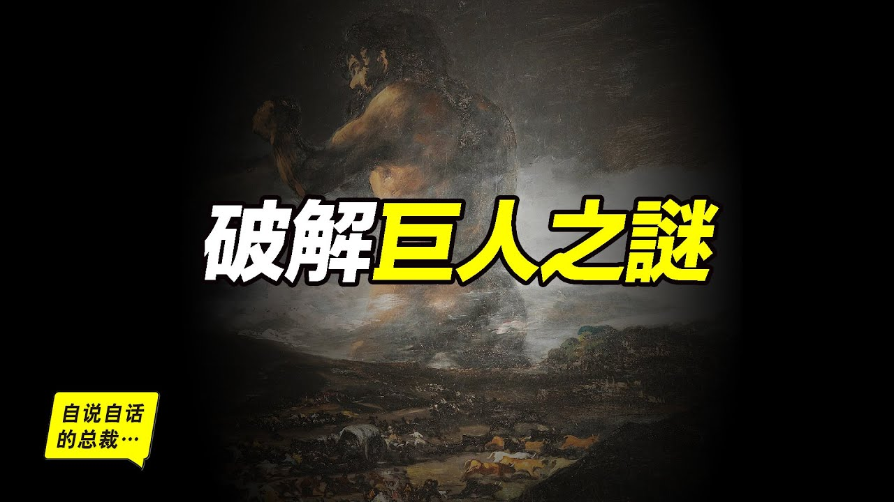 破解巨人之謎,每個古文明都有一個巨人傳說的真正原因…… 自說自話的總裁