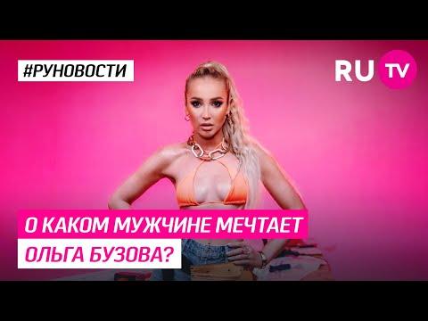 О каком мужчине мечтает Ольга Бузова?