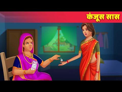 कंजूस सास - Stories in Hindi | Moral Stories | Bedtime Stories | Hindi Fairy Tales