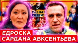 """ЕДРОска Сардана Авксентьева и """"Новые Люди"""" // @КЛИРИК"""