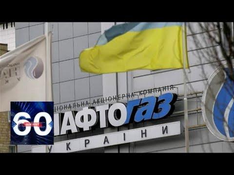 Украина сдается! 'Нафтогаз' назвал условие отказа от иска к 'Газпрому'. 60 минут от 10.01.19