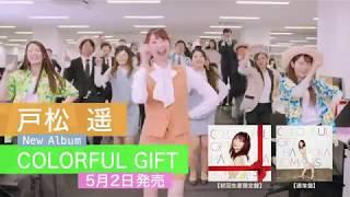 戸松遥4thアルバム「COLORFUL GIFT」 2018年5月2日発売.