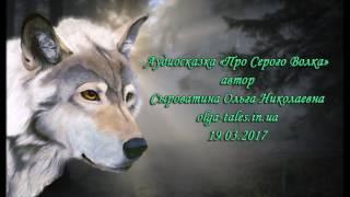 Аудиосказка Про Серого Волка - Новая Сказка Про Волка