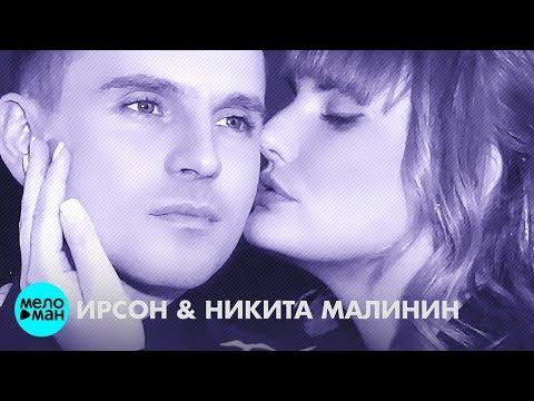 Ирсон & Никита Малинин - Так хорошо что мы вдвоём