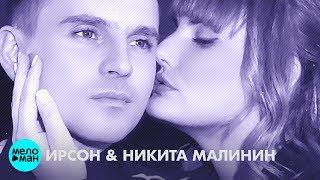 Ирсон & Никита Малинин  -  Так хорошо, что мы вдвоём (Official Audio 2018)