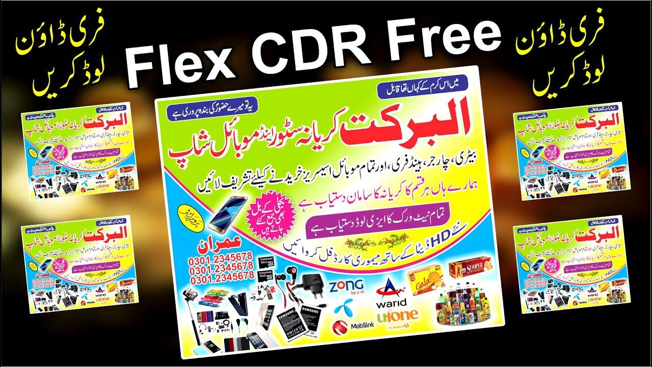 How To Design Mobile Shop Flex Design In Corel Draw In Urdu Hindi