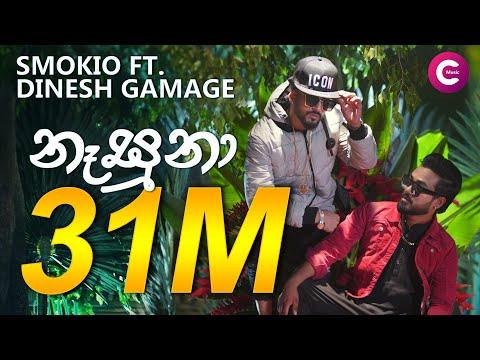 Nasuna - Smokio Ft. Dinesh Gamage - Official Music Video